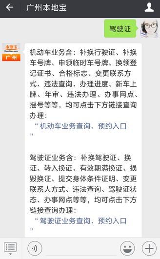 2018年5月7日广州海珠车管所将搬新址(新地址+办公时间)