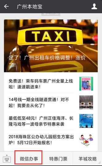 2018年广州市天河区幼儿园招生工作指引(全文)
