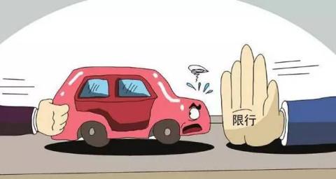 广州限行怎么处罚?处罚规定及扣分标准一览