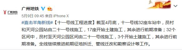 2018年5月广州地铁11号线最新进度:土建完成5%
