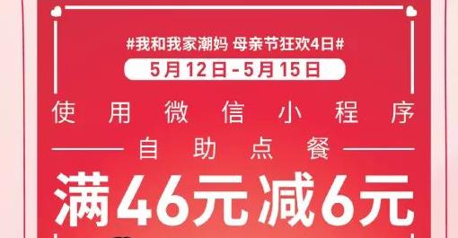 2018年5月广州打折优惠信息汇总(持续更新)