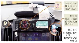 2018广州如何判断哪些是调表后的出租车?