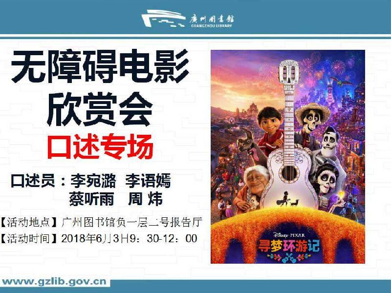 2018年6月3日广州图书馆无障碍电影欣赏会活动