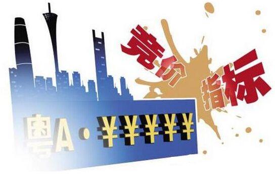 参加广州2019年4月车牌竞价保证金最迟什么时候交?