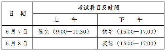 2018广东高考和6月份高中学考科目时间安排出炉
