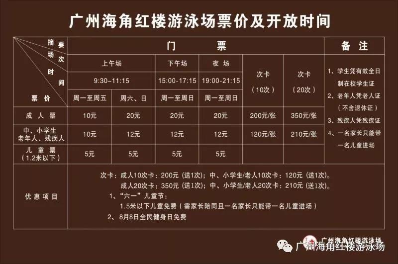 广州海角红楼游泳场将于2018年5月18日正式开放