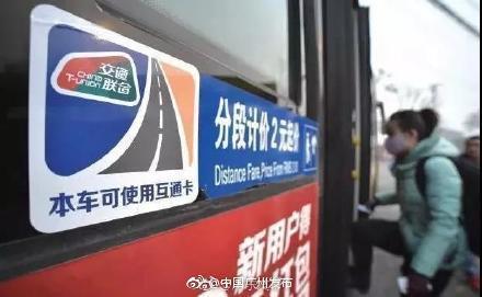 广东全国交通一卡通支持哪些城市?全国交通一卡通的城市一览