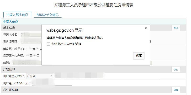 2018广州外地人网上申请公租房具体流程图解
