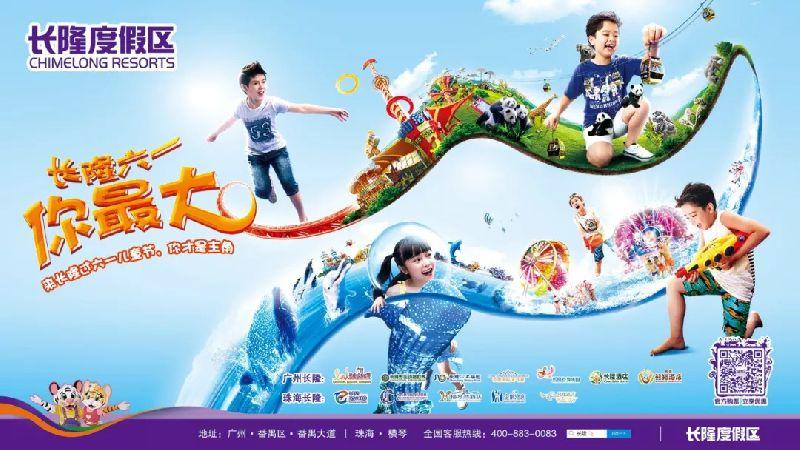 2018广州长隆六一儿童节活动:儿童免票入园3天