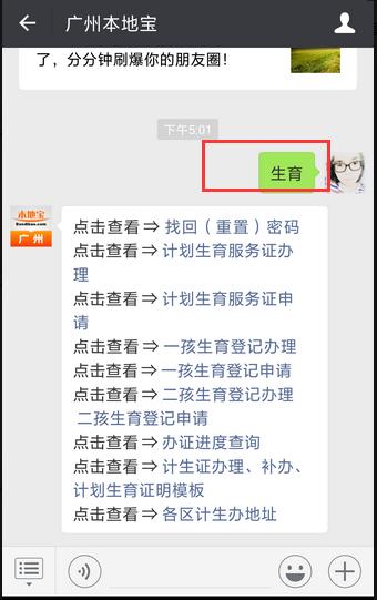 广东人口计划生育条例_广东省人口与计划生育条例图片