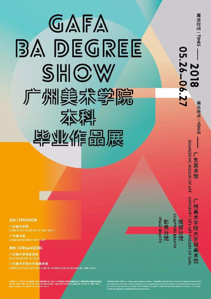 2018广州美术学院本科毕业作品展(时间 地点 门票)