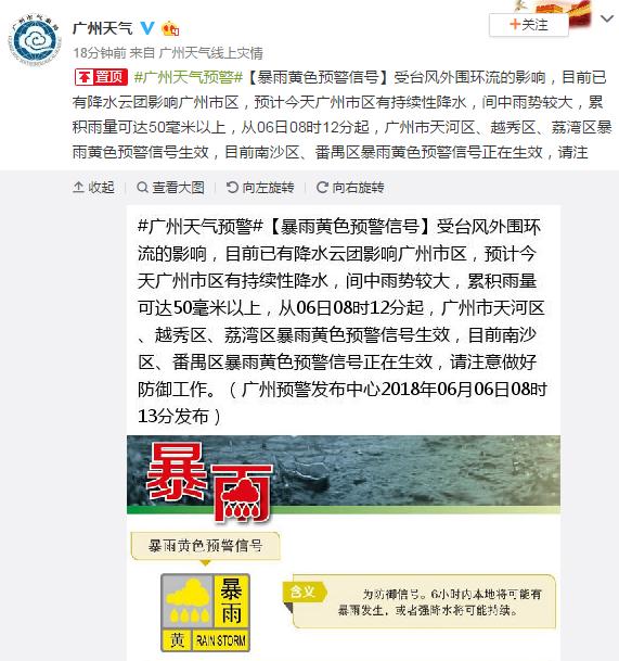 2018年6月6日广州天气预报: