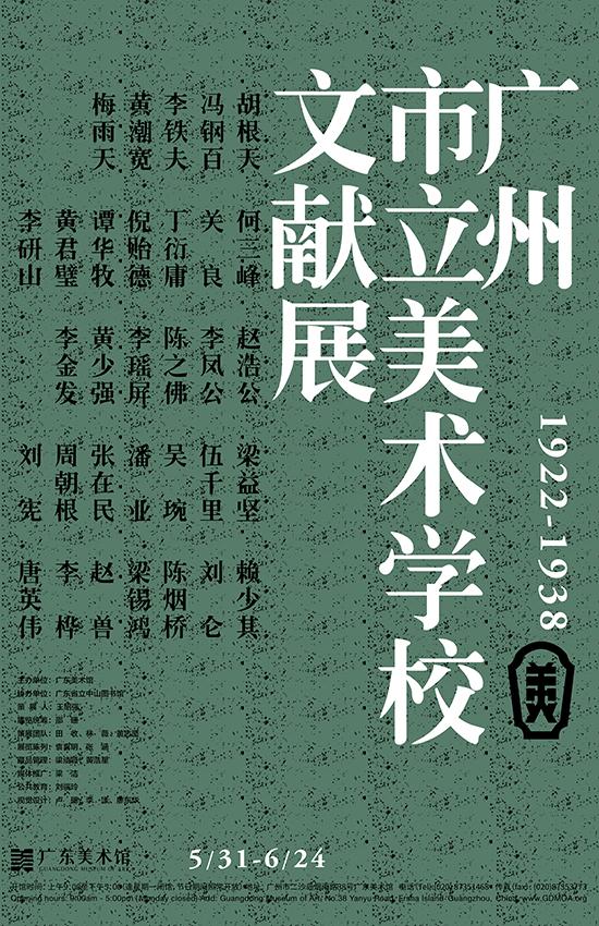 2018年广东美术馆6月份展览信息汇总