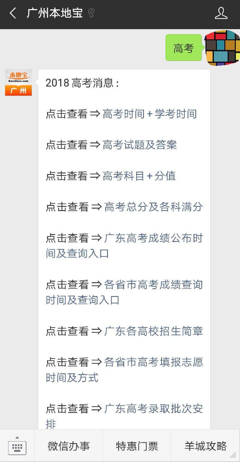 2018年广东高考成绩公布时间:预计6月25日左右