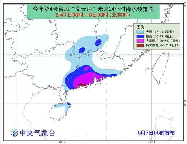 4号台风艾云尼今日将第三次登陆(登陆时间 地点)
