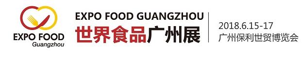 2018广州国际食品展览会在哪里举行?怎么去?