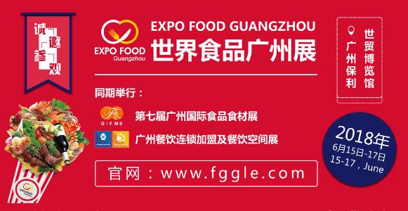 2018年6月广州食品展观众预登记入口(免门票)