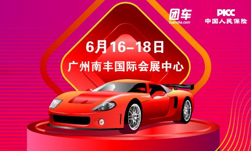 2018第十一届广州惠民团车节(时间+地点+门票+交通)