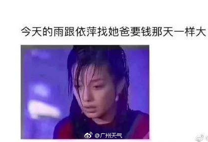 2018年6月8日最新广州暴雨实况:未来1小时东部降水将加强