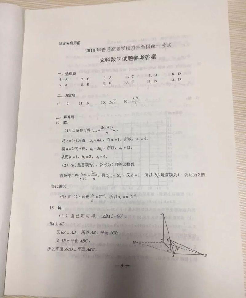 2018广东高考试题参考答案(数学)