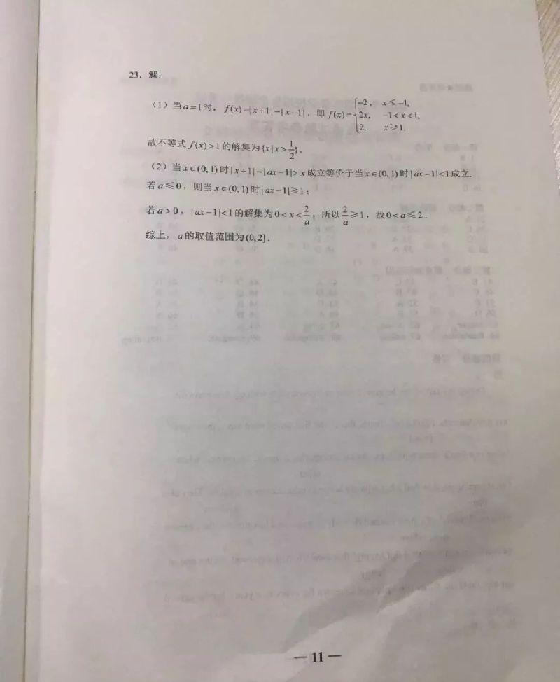 2018广东高考试题参考答案(理科数学)