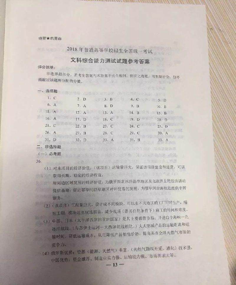 2018广东高考试题参考答案(文综)