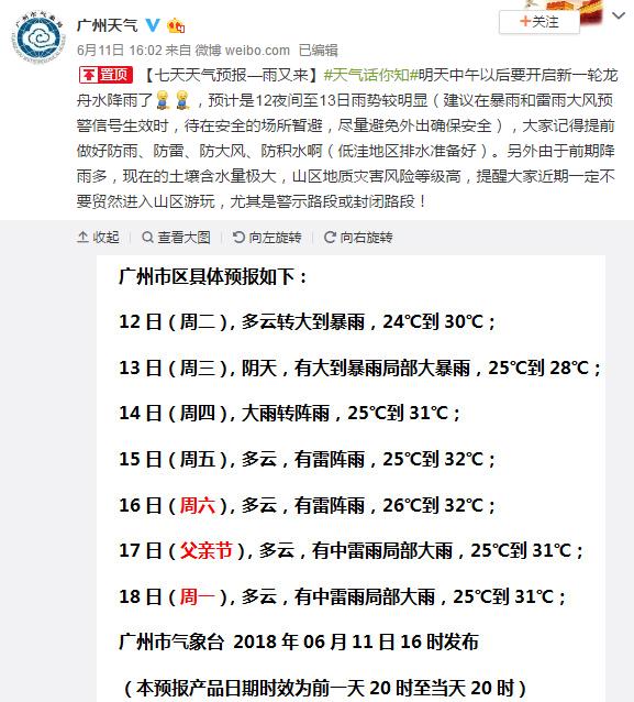 2018年6月12日广州天气预报:多云转大到暴雨