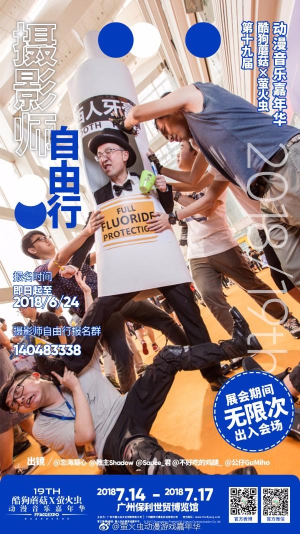 2018第19届广州萤火虫漫展时间:7月14日-7月17日