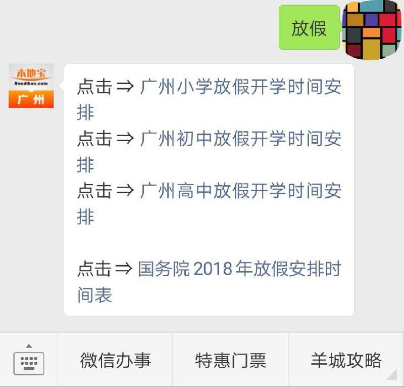 2018~2019学年广州小学放假及开学时间安排表(校历)