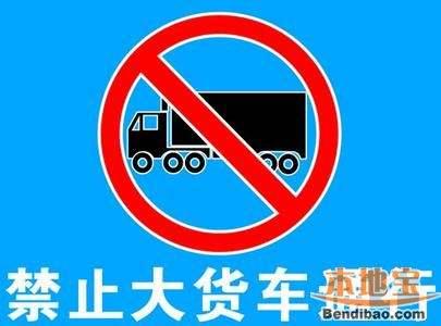 2018年7月1日起广州环城高速对15吨及以上货车限行