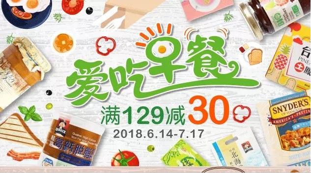 2018年6月广州打折优惠信息汇总(持续更新)