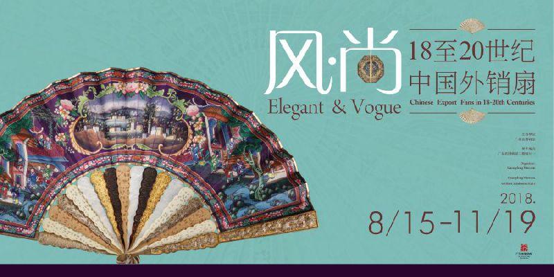 到广东省博物馆看18至20世纪中国外销扇展(8.15-11.19)