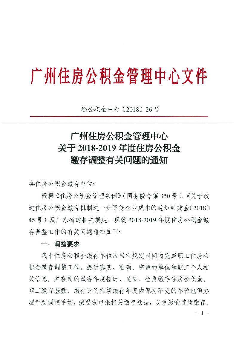 广州住房公积金管理中心关于2018-2019年度住