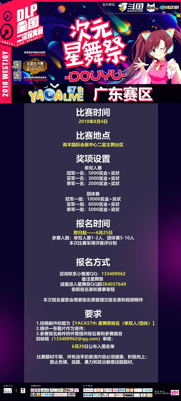 2018暑假广州漫展:第57届YACA夏季动漫展