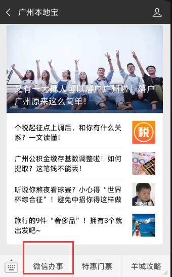 广州市社保个人帐户查询方法(微信+网页)