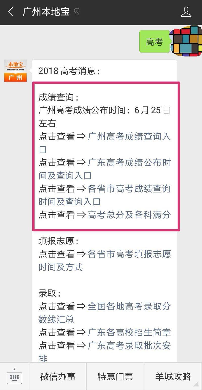 广东2018高考成绩什么时候可以查询?