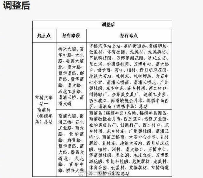 2018年6月24日起广州公交333路站点几乎全变 具体安排一览