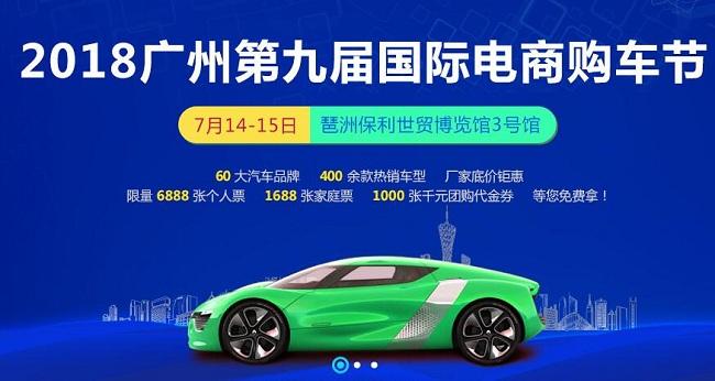 2018广州第九届国际电商购车节 微信领免费门票