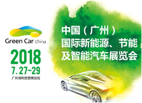 2018第3届广州国际新能源、节能及智能汽车展览会
