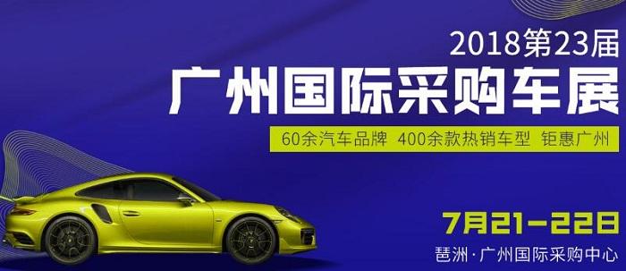 2018第23届广州国际采购车展 微信领免费门票