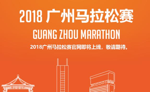 广州马拉松2018报名什么时候开始?几号结束?