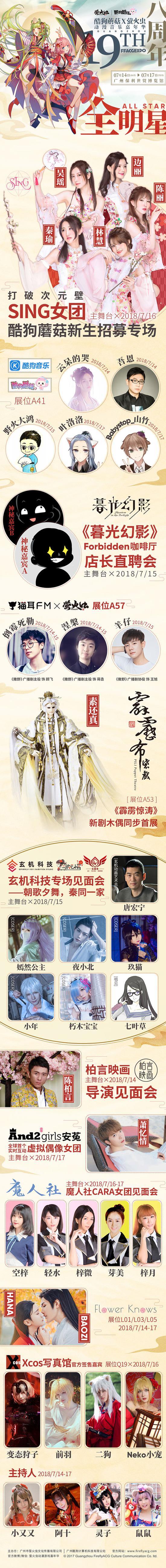2018广州第19届萤火虫动漫游戏嘉年华嘉宾有哪些?