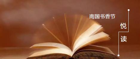 2018广州南国书香节暨羊城书展 8月10日-14日