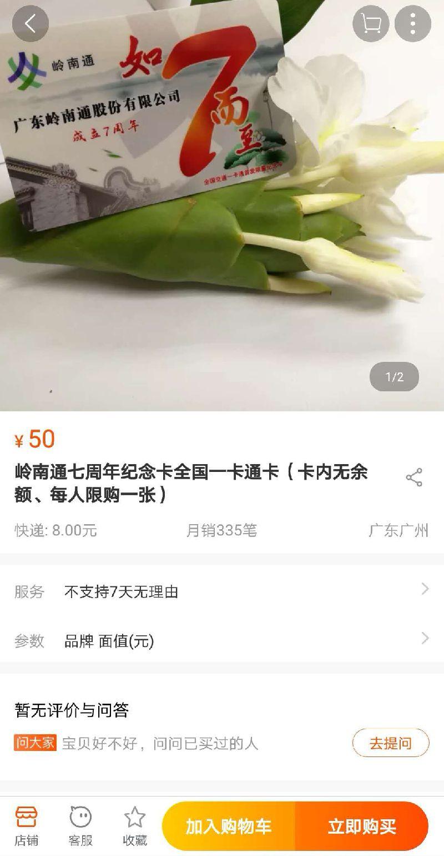 广东全国交通一卡在广州哪里可以购买?