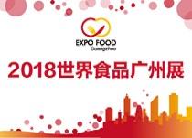 2018世界食品广州展门票多少钱?广州食品展门票一览