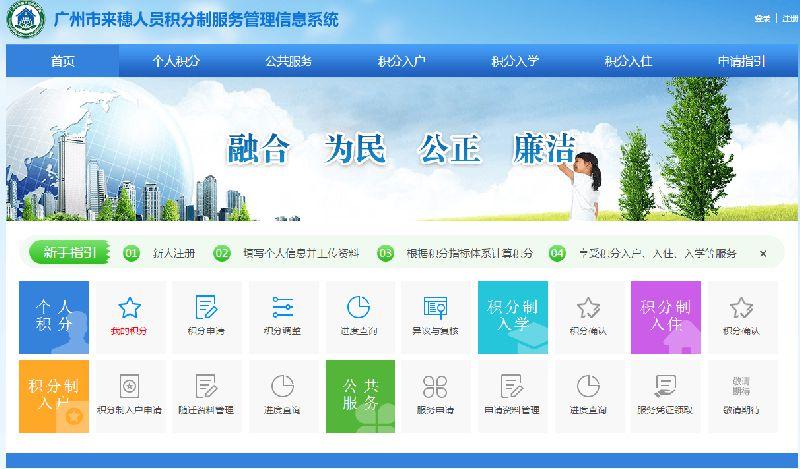 2019年广州积分制服务申请指南(入口+时间+流程)