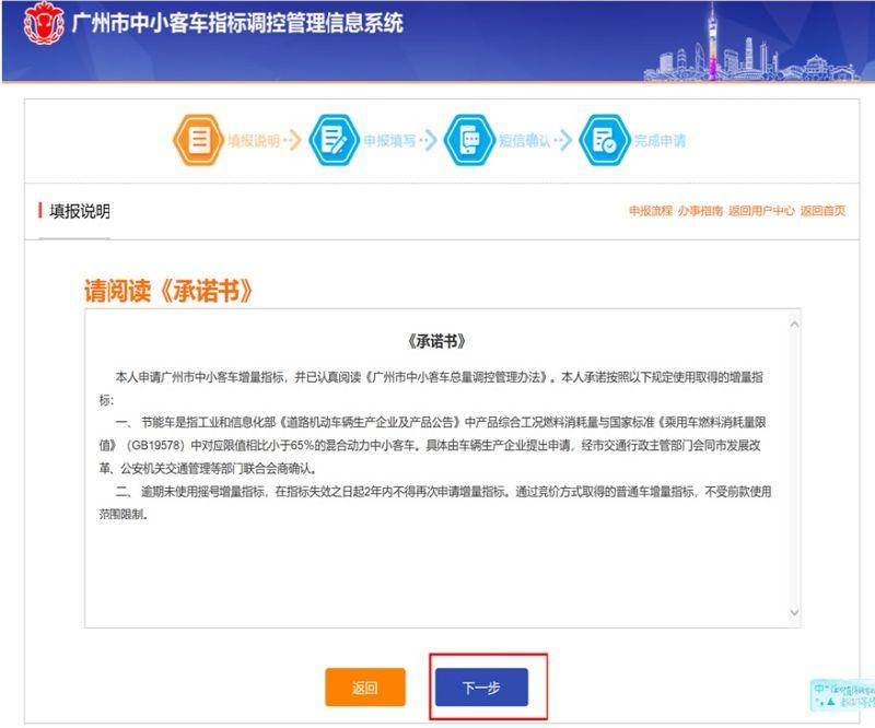 广州团弄体央寻求车牌目的流动程(图)