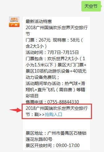 2018广州国瑞欢乐世界天空旅行节时间+地点+门票