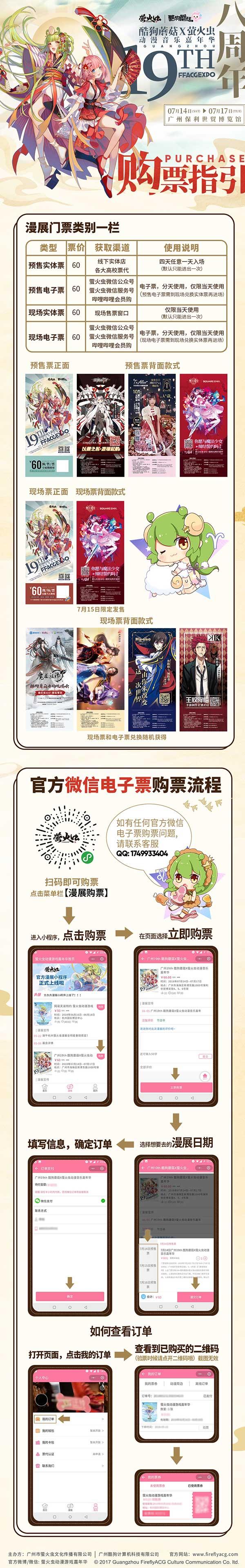 2018暑假广州萤火虫漫展购票方式有哪些?