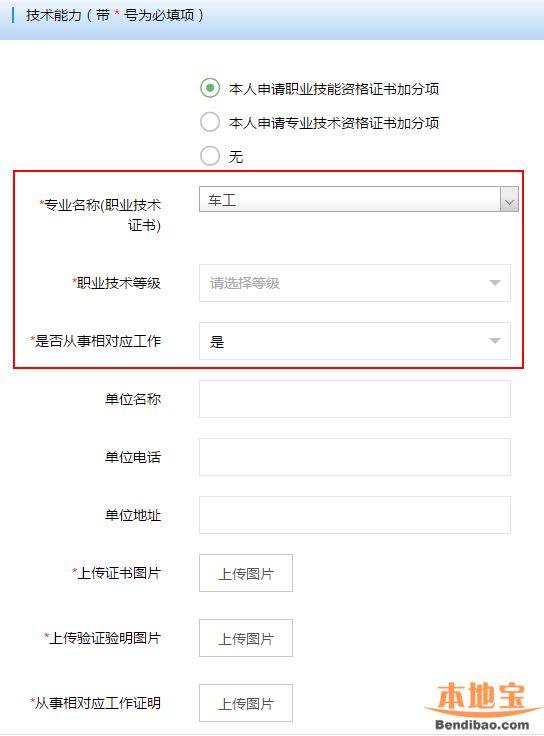 广州积分制服务申请:持有职业资格证书同时从事相关职业能累计加分吗?